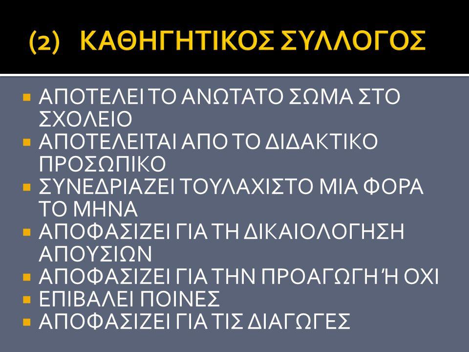 (2) ΚΑΘΗΓΗΤΙΚΟΣ ΣΥΛΛΟΓΟΣ