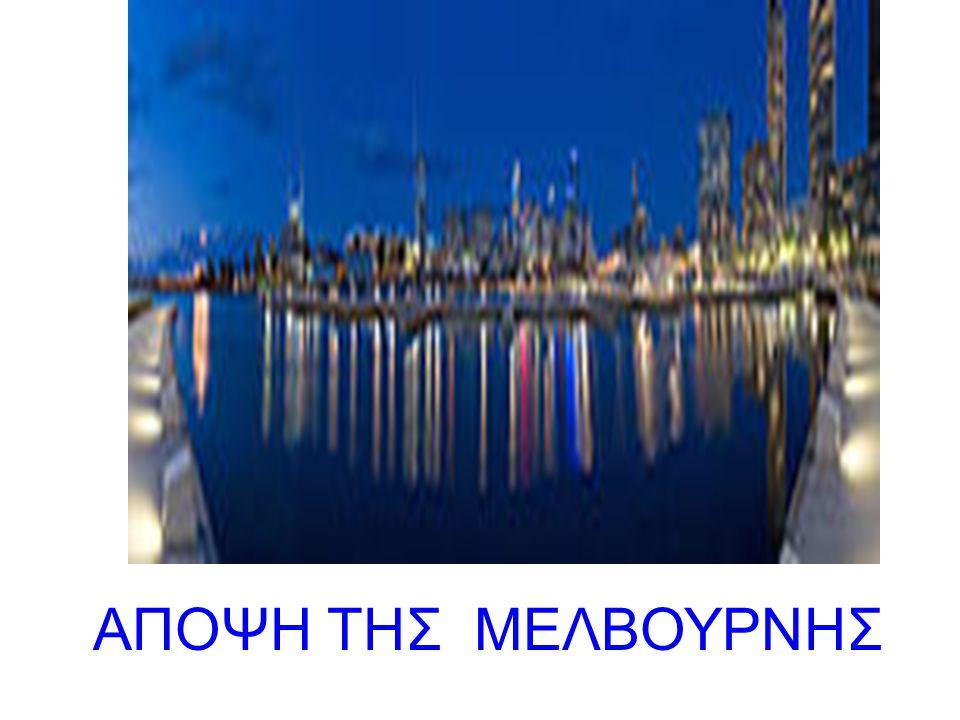ΑΠΟΨΗ ΤΗΣ ΜΕΛΒΟΥΡΝHΣ