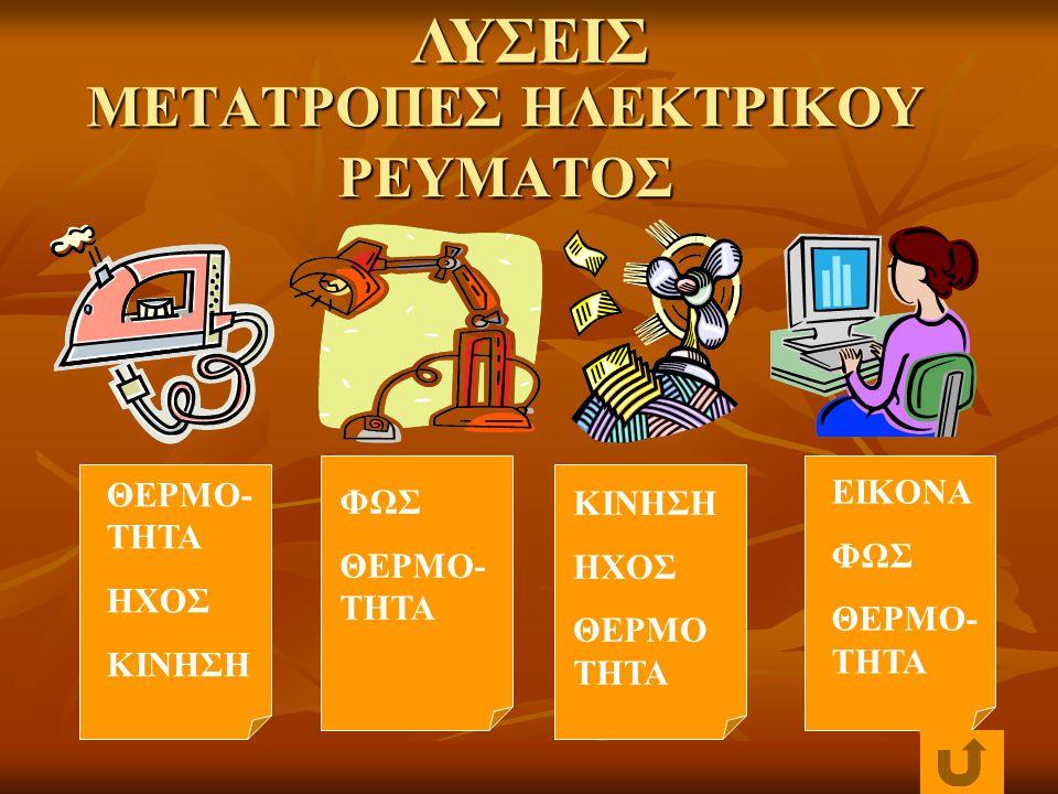 ΜΕΤΑΤΡΟΠΕΣ ΗΛΕΚΤΡΙΚΟΥ ΡΕΥΜΑΤΟΣ