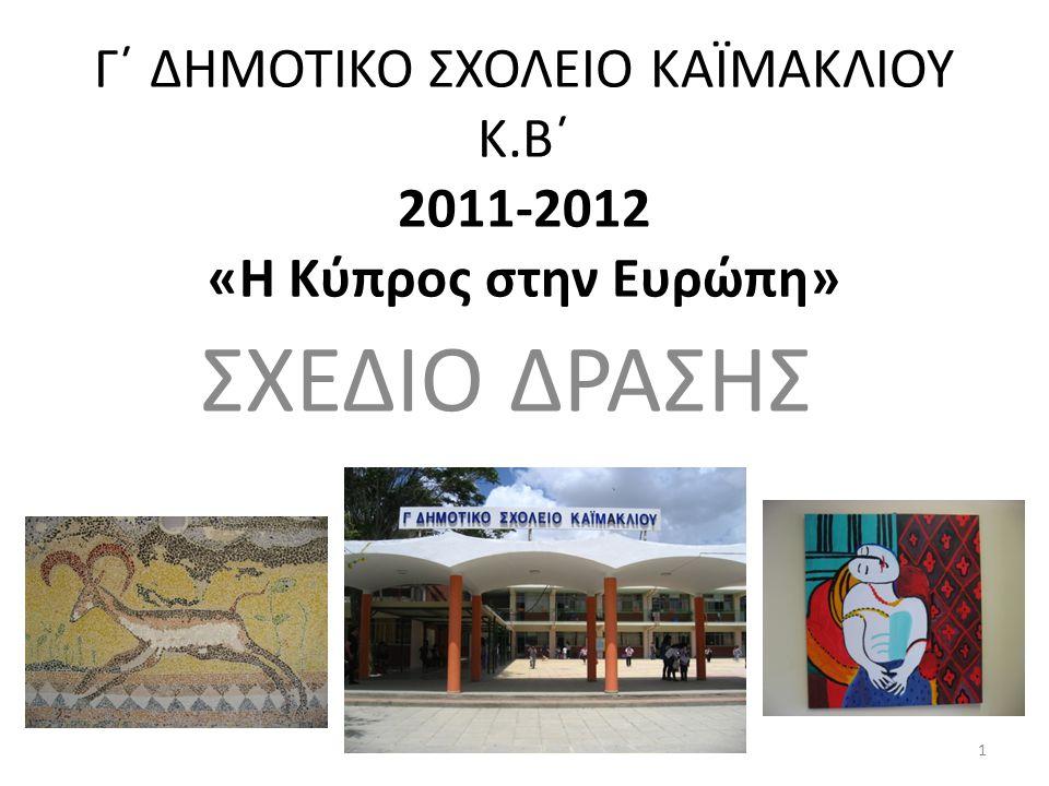 Γ΄ ΔΗΜΟΤΙΚΟ ΣΧΟΛΕΙΟ ΚΑΪΜΑΚΛΙΟΥ Κ.Β΄ 2011-2012 «Η Κύπρος στην Ευρώπη»