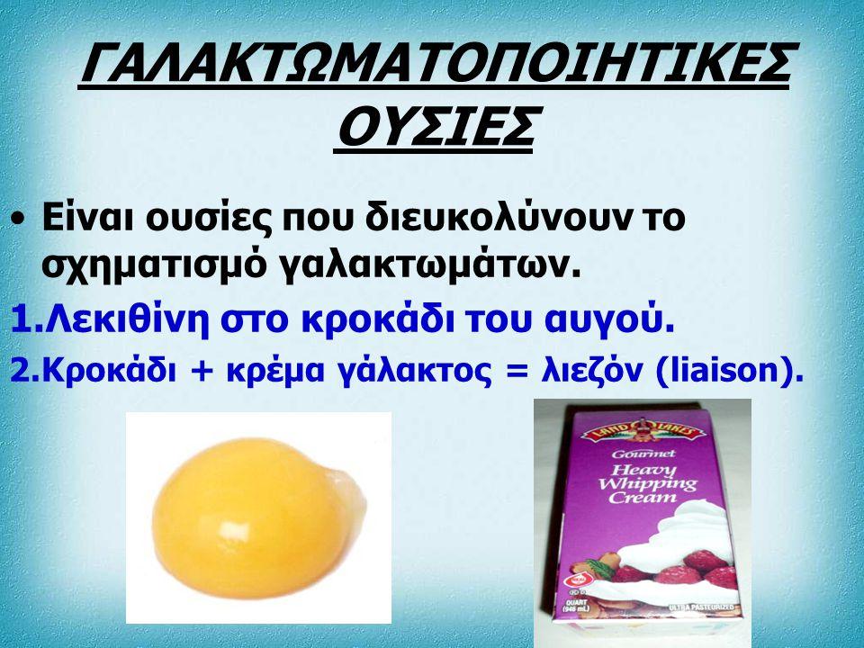 ΓΑΛΑΚΤΩΜΑΤΟΠΟΙΗΤΙΚΕΣ ΟΥΣΙΕΣ