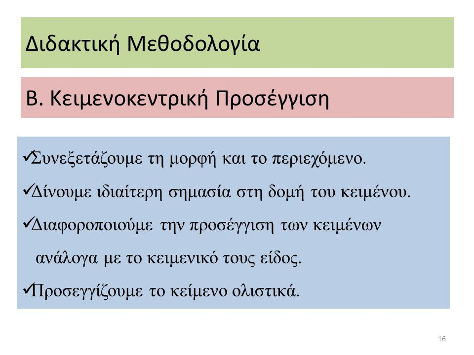 Διδακτική Μεθοδολογία