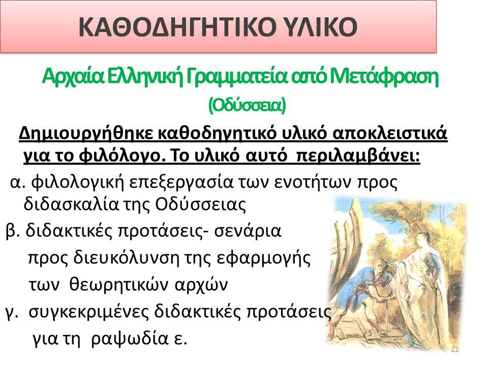 Αρχαία Ελληνική Γραμματεία από Μετάφραση (Οδύσσεια)