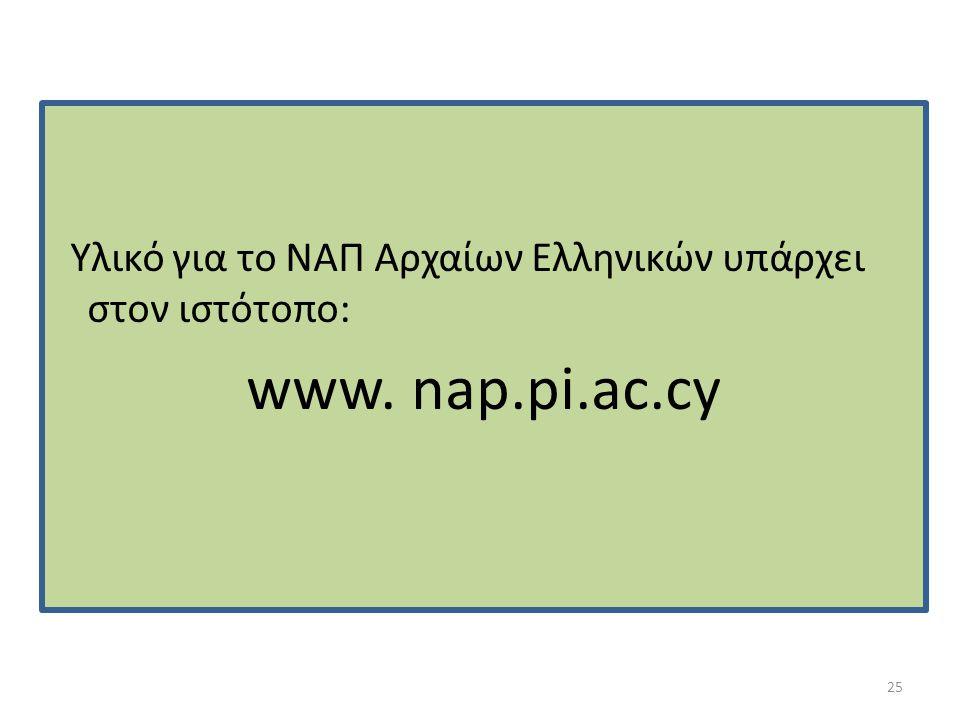 Υλικό για το ΝΑΠ Αρχαίων Ελληνικών υπάρχει στον ιστότοπο: