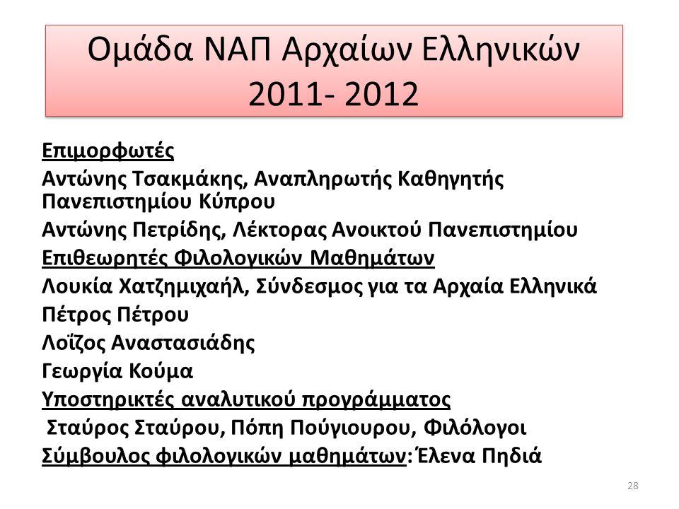 Ομάδα ΝΑΠ Αρχαίων Ελληνικών 2011- 2012