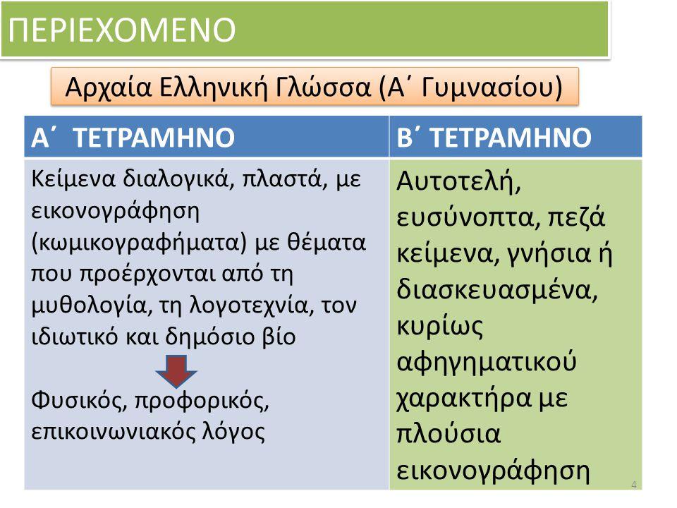 Αρχαία Ελληνική Γλώσσα (Α΄ Γυμνασίου)