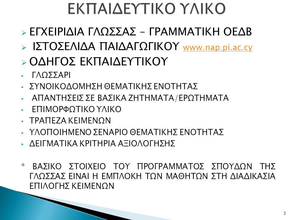 ΕΚΠΑΙΔΕΥΤΙΚΟ ΥΛΙΚΟ ΟΔΗΓΟΣ ΕΚΠΑΙΔΕΥΤΙΚΟΥ