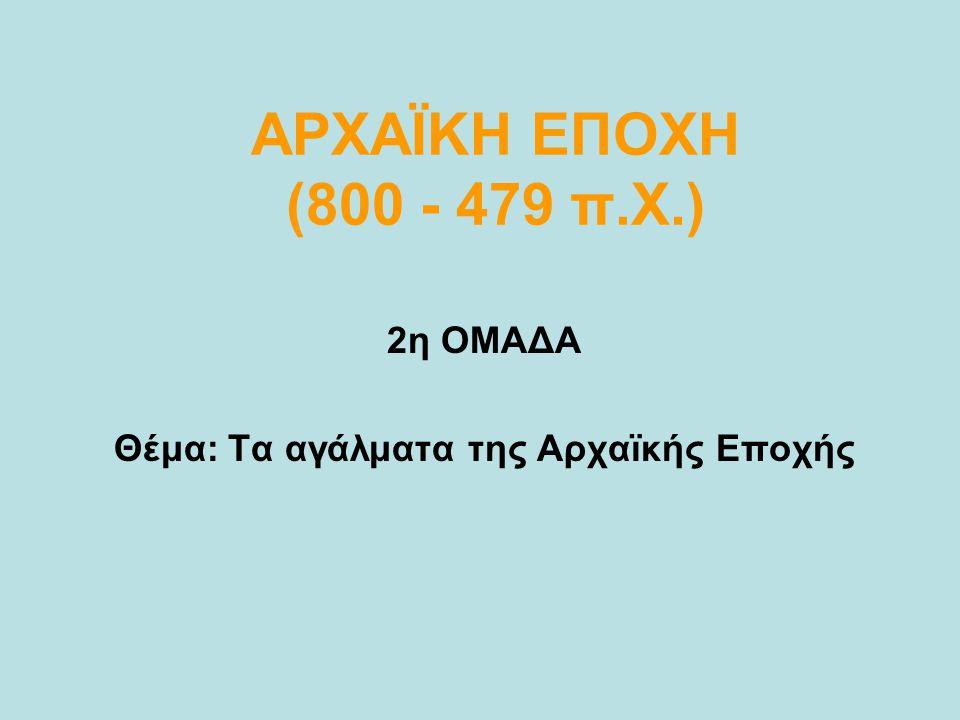 Θέμα: Τα αγάλματα της Αρχαϊκής Εποχής