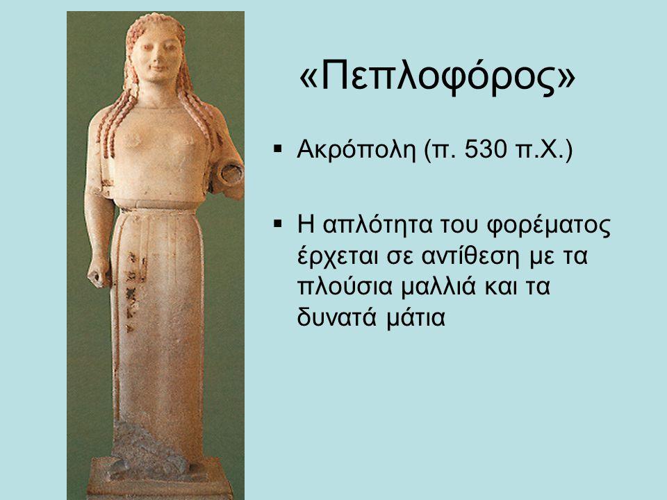 «Πεπλοφόρος» Ακρόπολη (π. 530 π.Χ.)