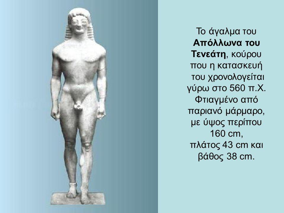 Το άγαλμα του Απόλλωνα του Τενεάτη, κούρου που η κατασκευή