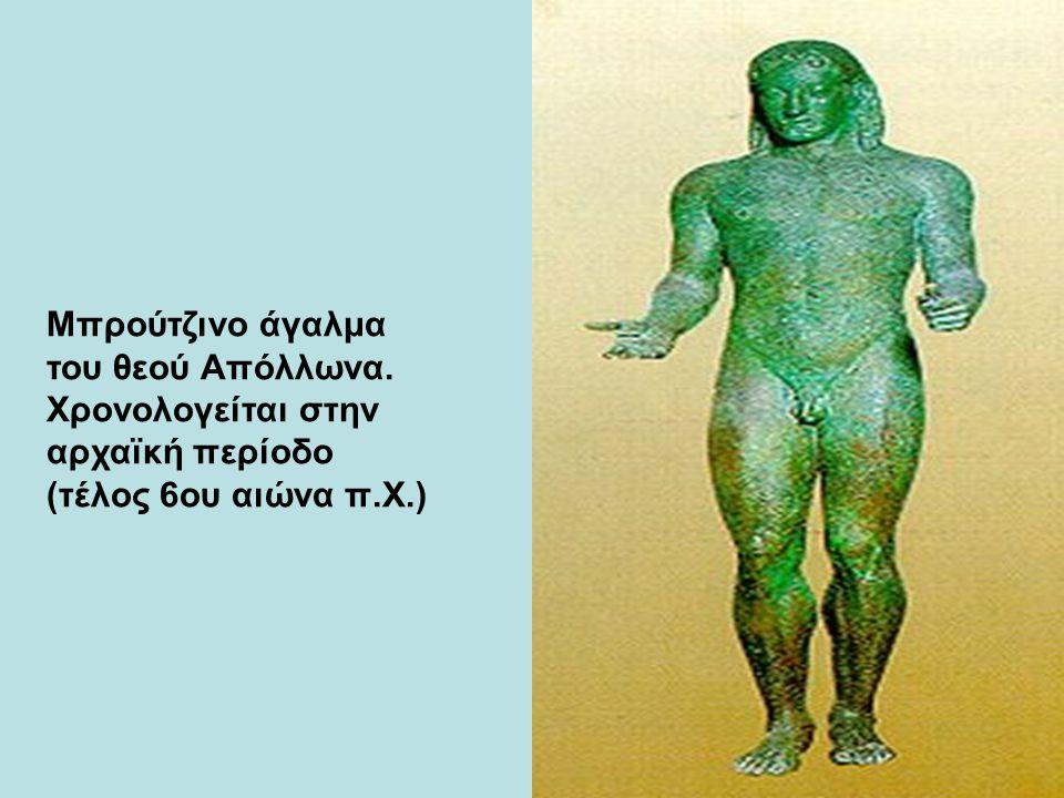 Μπρούτζινο άγαλμα του θεού Απόλλωνα.