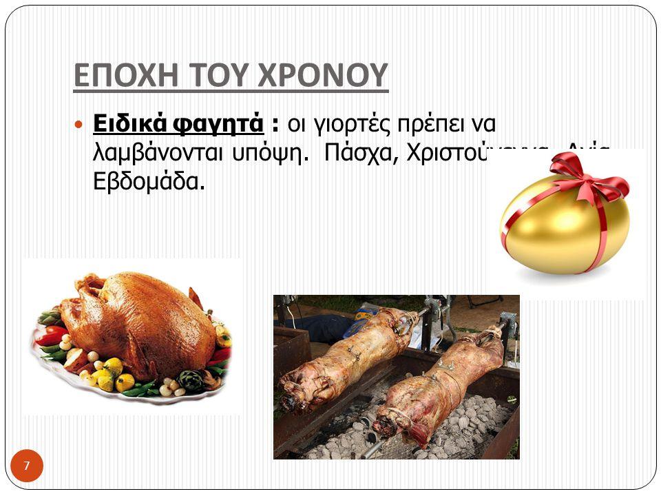 ΕΠΟΧΗ ΤΟΥ ΧΡΟΝΟΥ Ειδικά φαγητά : οι γιορτές πρέπει να λαμβάνονται υπόψη.