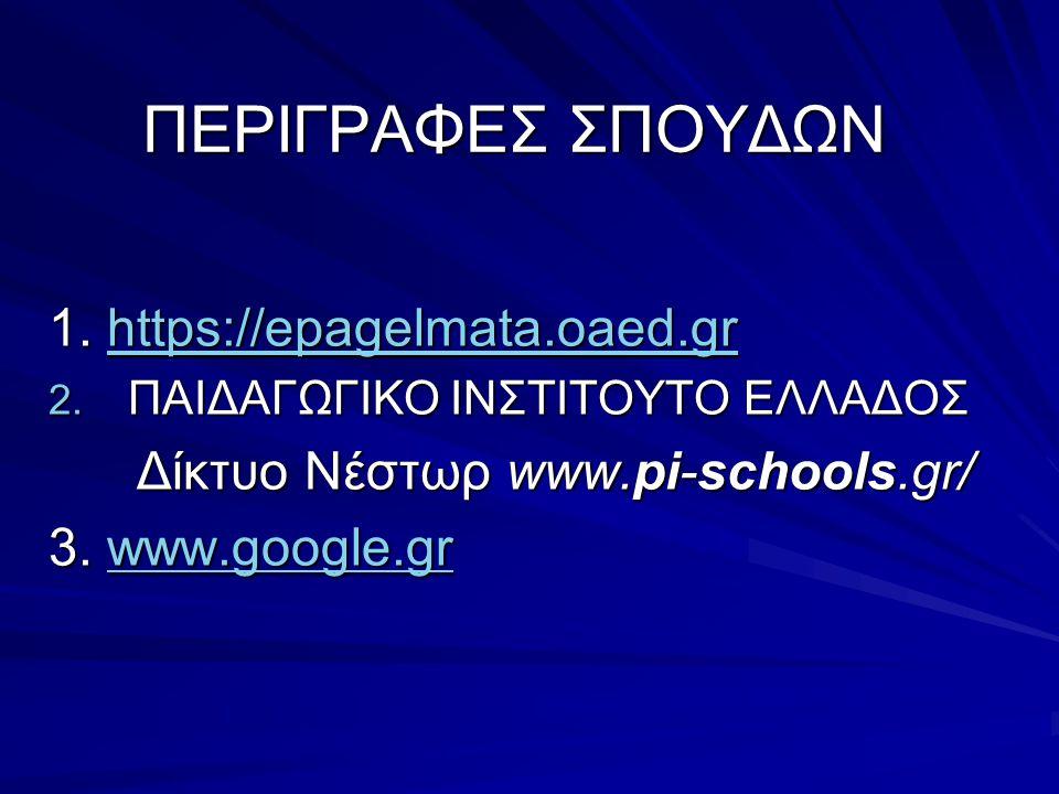 ΠΕΡΙΓΡΑΦΕΣ ΣΠΟΥΔΩΝ 1. https://epagelmata.oaed.gr