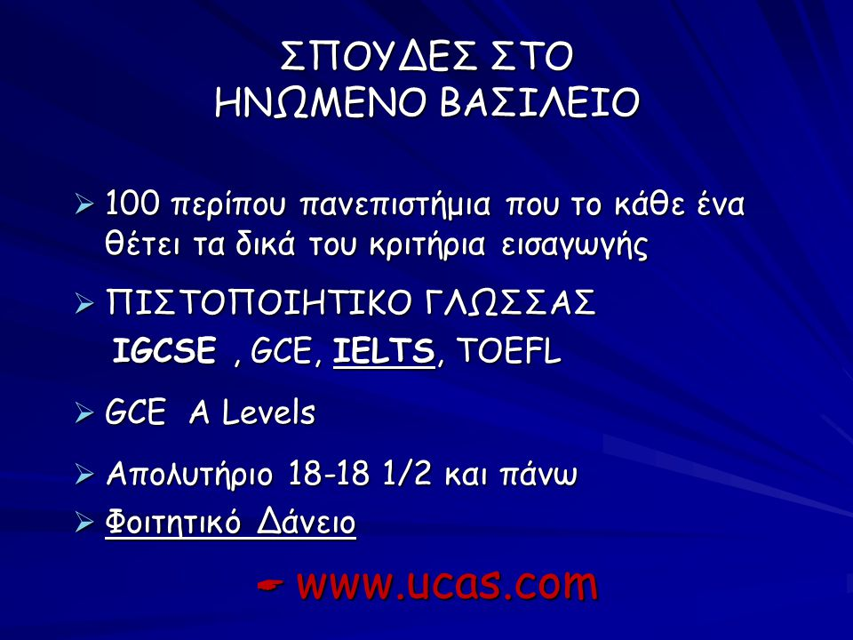 ΣΠΟΥΔΕΣ ΣΤΟ ΗΝΩΜΕΝΟ ΒΑΣΙΛΕΙΟ