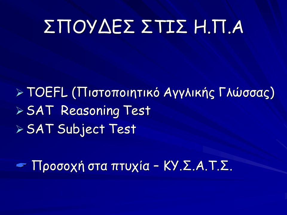 ΣΠΟΥΔΕΣ ΣΤΙΣ Η.Π.Α TOEFL (Πιστοποιητικό Αγγλικής Γλώσσας)