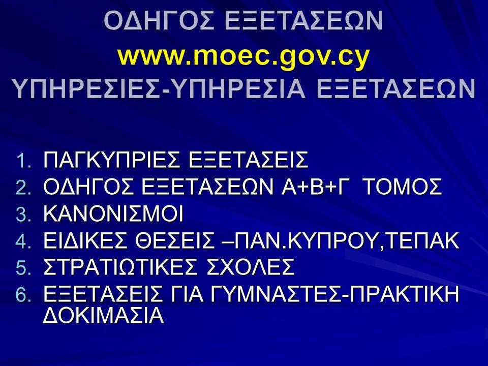 ΟΔΗΓΟΣ ΕΞΕΤΑΣΕΩΝ www.moec.gov.cy ΥΠΗΡΕΣΙΕΣ-ΥΠΗΡΕΣΙΑ ΕΞΕΤΑΣΕΩΝ
