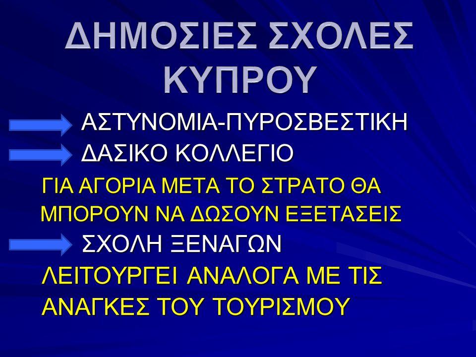 ΔΗΜΟΣΙΕΣ ΣΧΟΛΕΣ ΚΥΠΡΟΥ