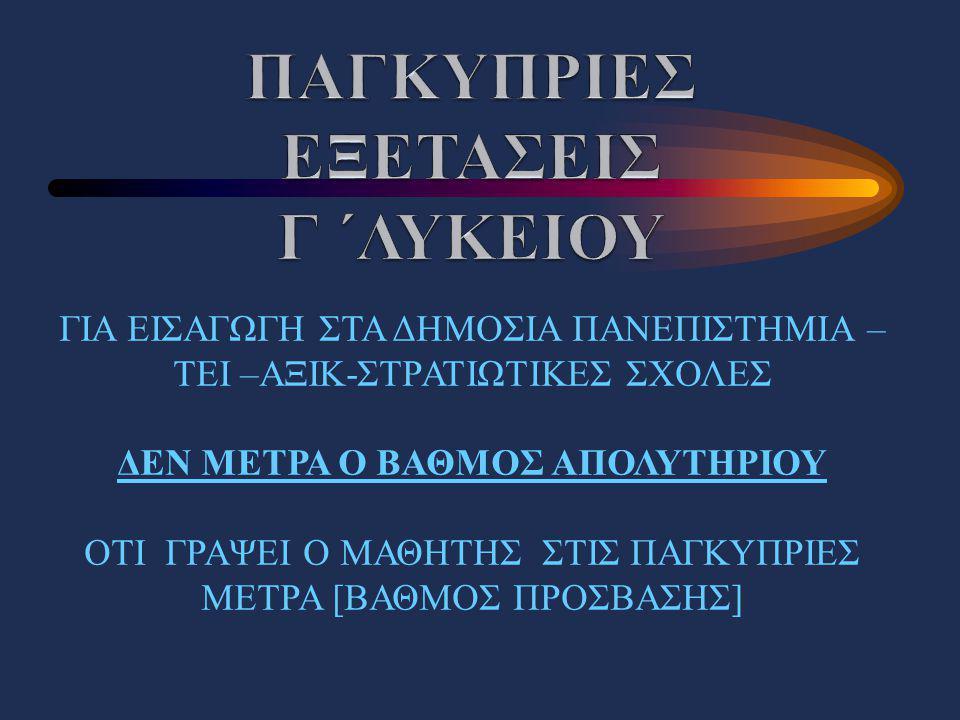 ΠΑΓΚΥΠΡΙΕΣ ΕΞΕΤΑΣΕΙΣ Γ ΄ΛΥΚΕΙΟΥ