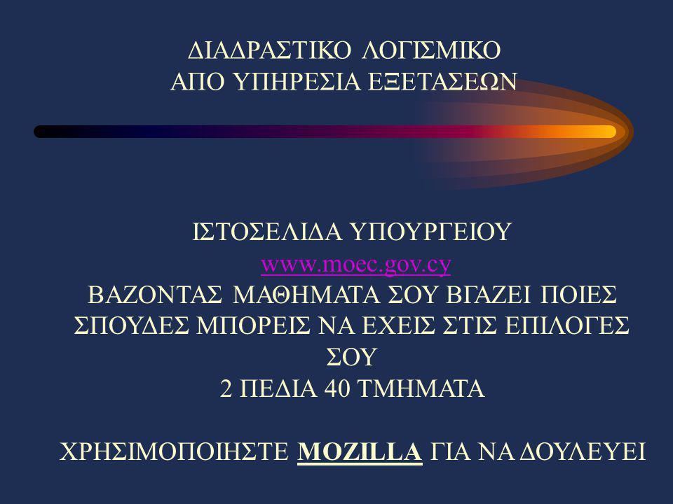 ΔΙΑΔΡΑΣΤΙΚΟ ΛΟΓΙΣΜΙΚΟ ΑΠΟ ΥΠΗΡΕΣΙΑ ΕΞΕΤΑΣΕΩΝ