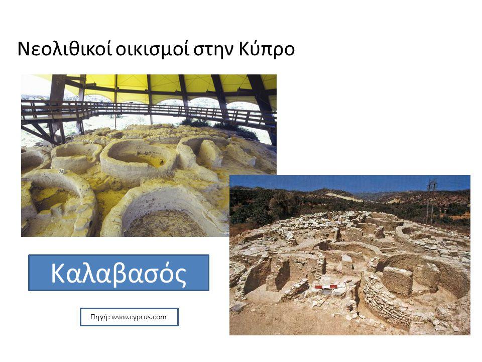 Νεολιθικοί οικισμοί στην Κύπρο