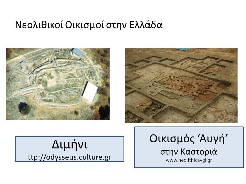 Διμήνι Οικισμός 'Αυγή' Νεολιθικοί Οικισμοί στην Ελλάδα στην Καστοριά