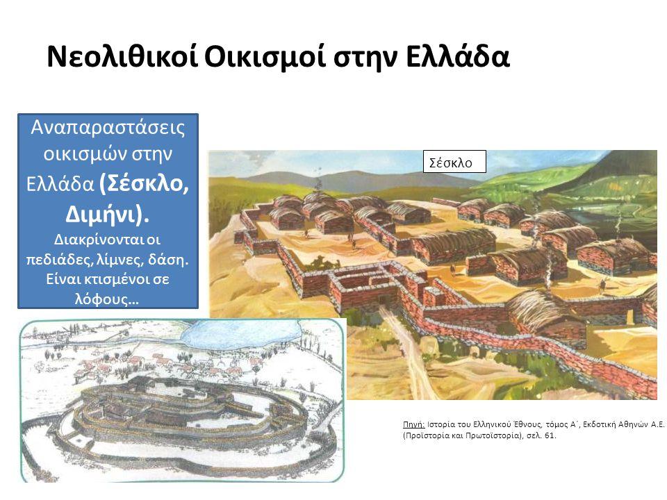 Νεολιθικοί Οικισμοί στην Ελλάδα