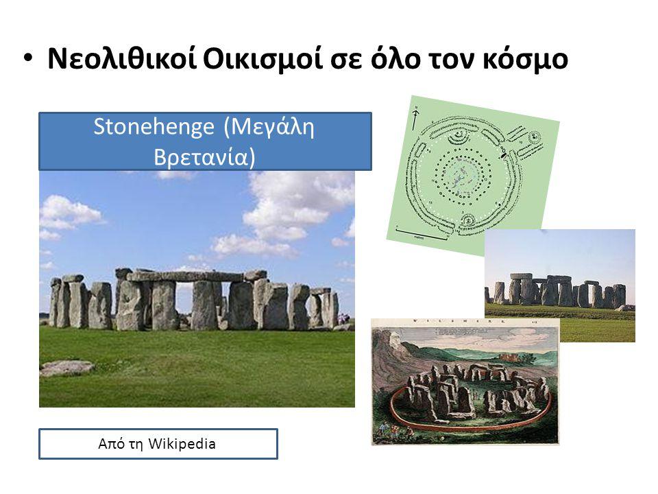 Stonehenge (Μεγάλη Βρετανία)