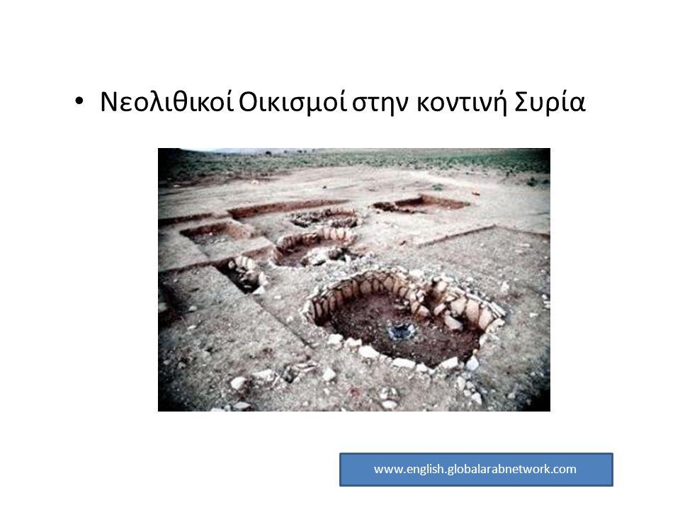 Νεολιθικοί Οικισμοί στην κοντινή Συρία