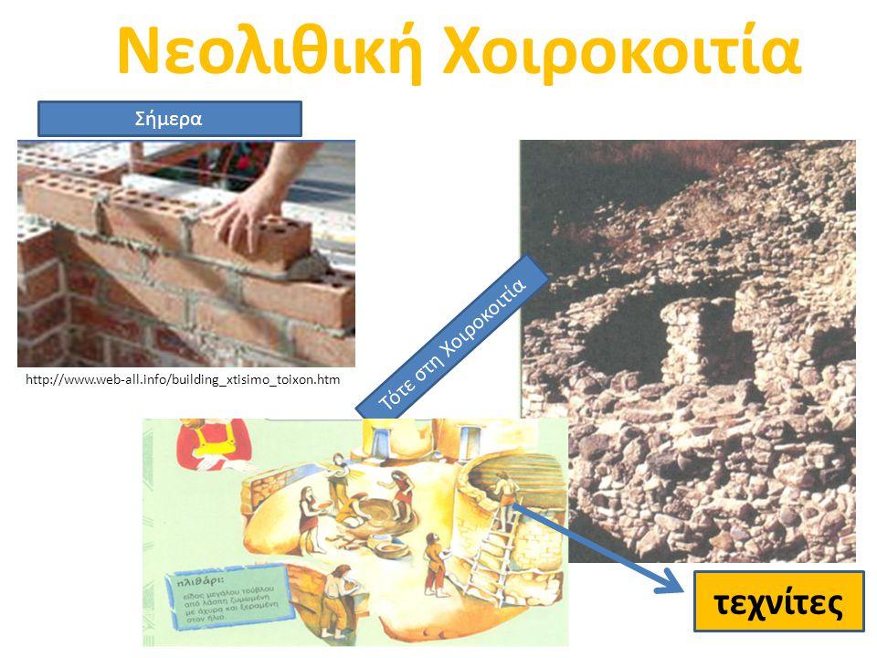 Νεολιθική Χοιροκοιτία