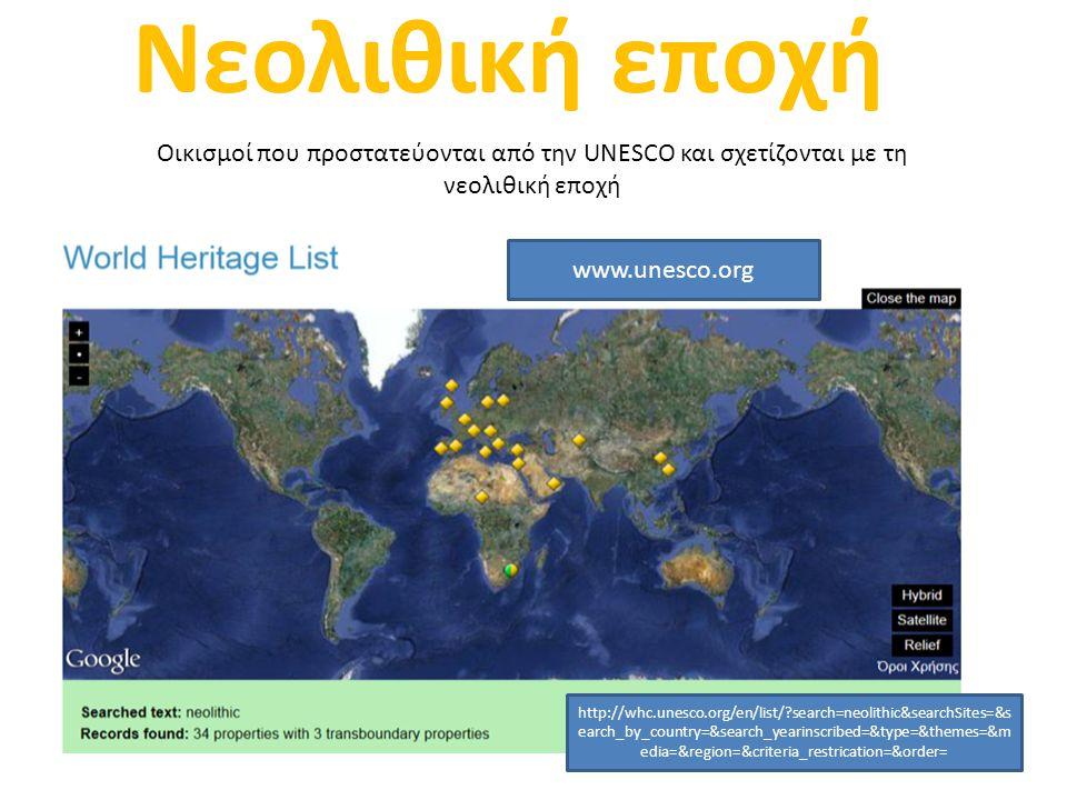 Νεολιθική εποχή Οικισμοί που προστατεύονται από την UNESCO και σχετίζονται με τη νεολιθική εποχή. www.unesco.org.