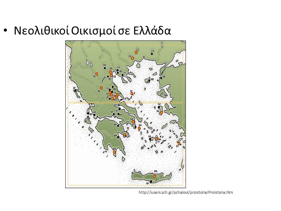 Νεολιθικοί Οικισμοί σε Ελλάδα