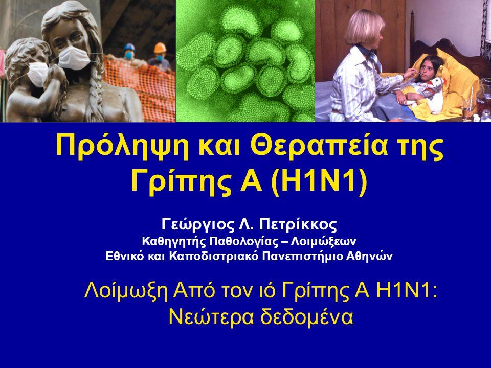Πρόληψη και Θεραπεία της Γρίπης Α (Η1Ν1)