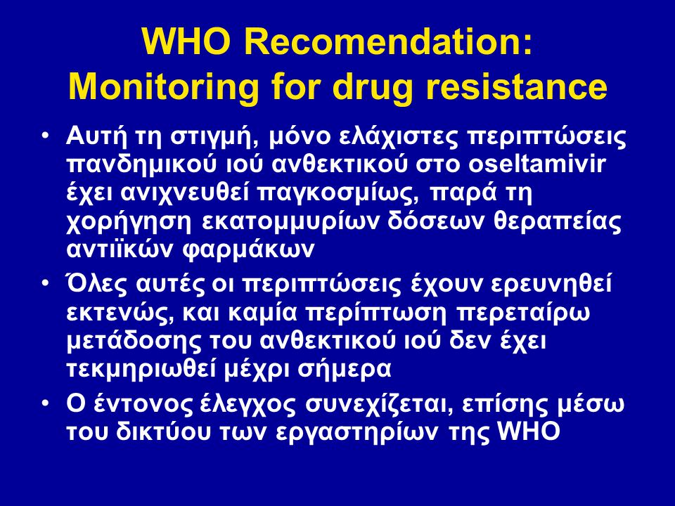 WHO Recomendation: Monitoring for drug resistance