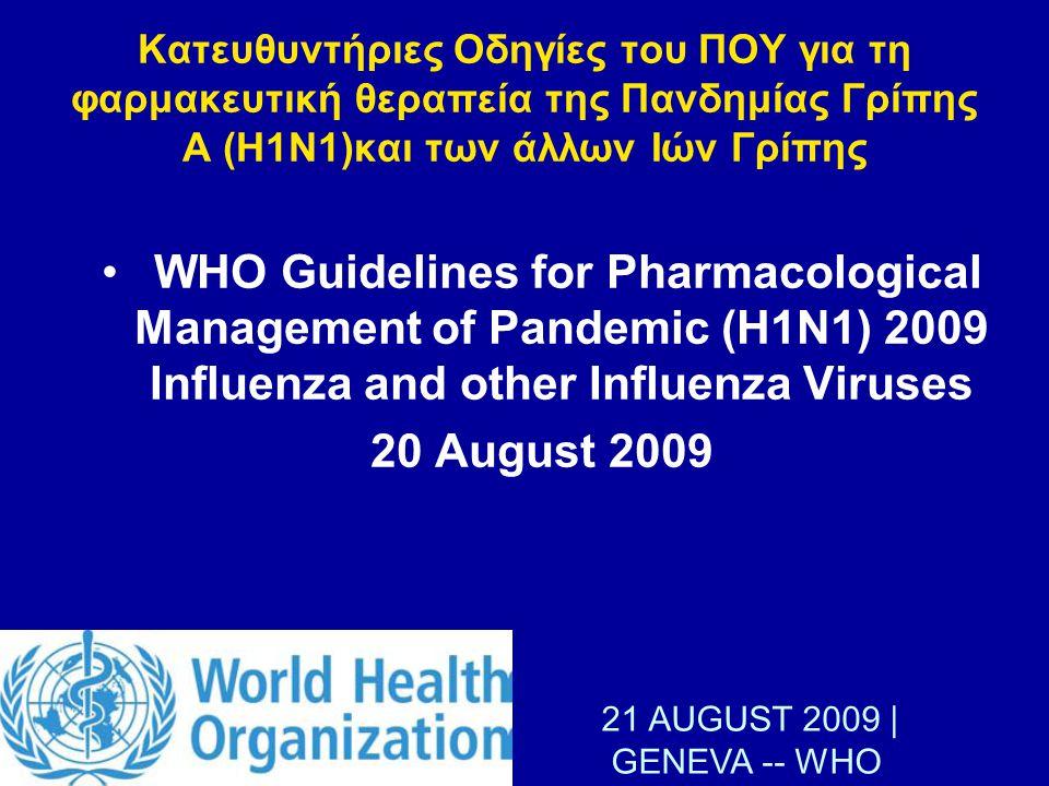 Κατευθυντήριες Οδηγίες του ΠΟΥ για τη φαρμακευτική θεραπεία της Πανδημίας Γρίπης Α (Η1Ν1)και των άλλων Ιών Γρίπης