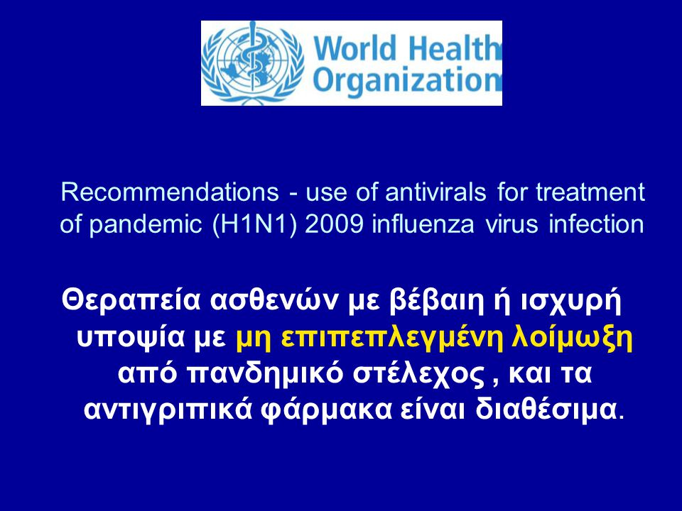 Recommendations - use of antivirals for treatment of pandemic (H1N1) 2009 influenza virus infection