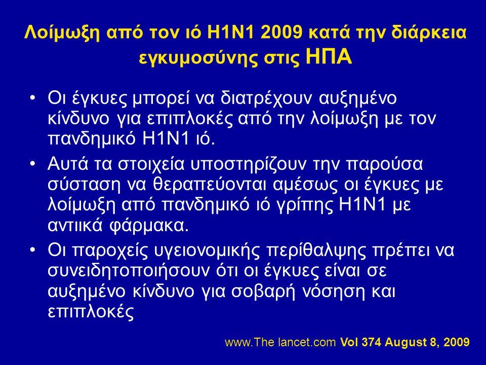 Λοίμωξη από τον ιό H1N1 2009 κατά την διάρκεια εγκυμοσύνης στις ΗΠΑ
