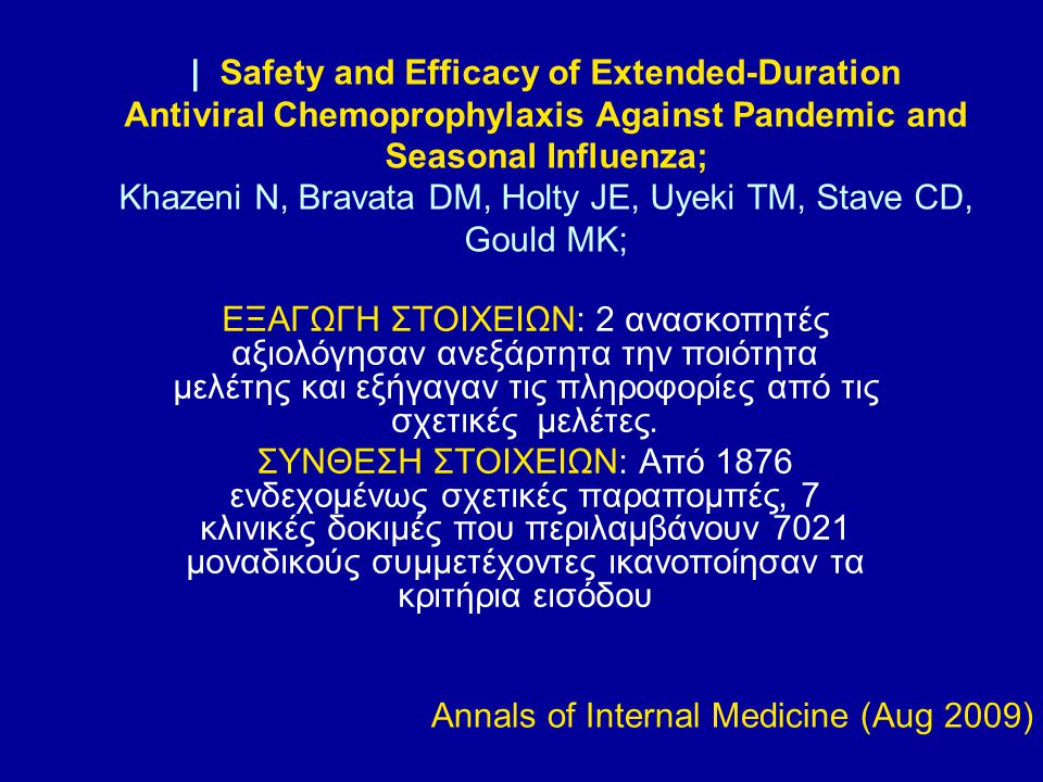 | Safety and Efficacy of Extended-Duration Antiviral Chemoprophylaxis Against Pandemic and Seasonal Influenza; Khazeni N, Bravata DM, Holty JE, Uyeki TM, Stave CD, Gould MK;