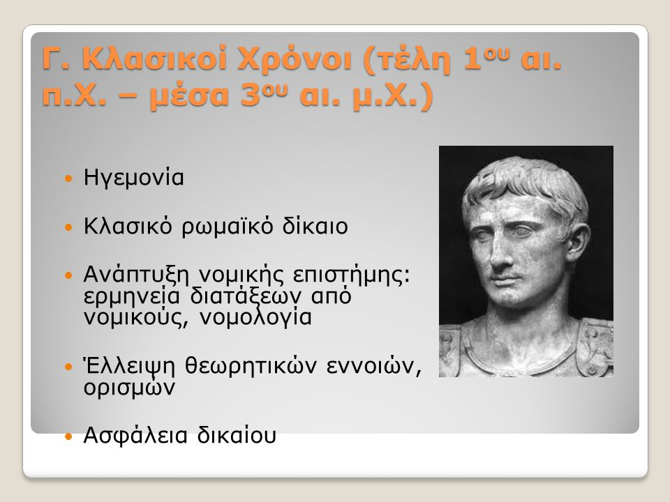 Γ. Κλασικοί Χρόνοι (τέλη 1ου αι. π.Χ. – μέσα 3ου αι. μ.Χ.)