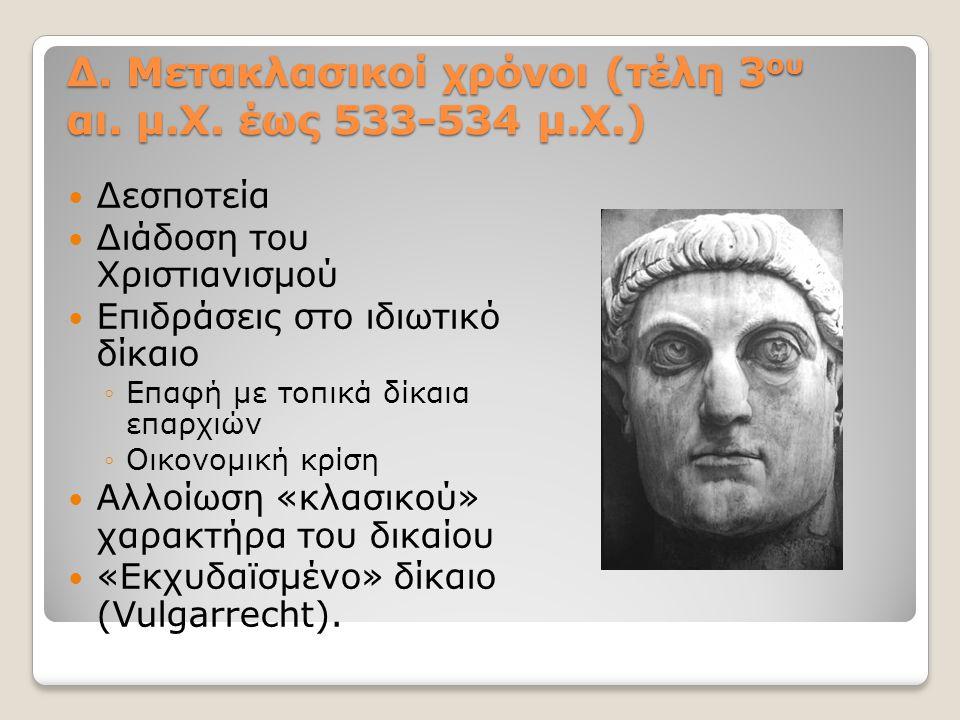 Δ. Μετακλασικοί χρόνοι (τέλη 3ου αι. μ.Χ. έως 533-534 μ.Χ.)