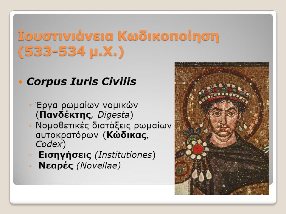 Ιουστινιάνεια Κωδικοποίηση (533-534 μ.Χ.)