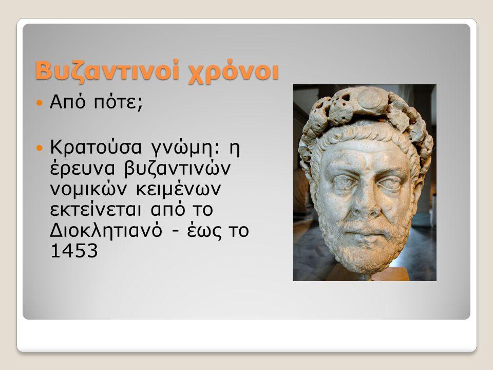 Βυζαντινοί χρόνοι Από πότε;