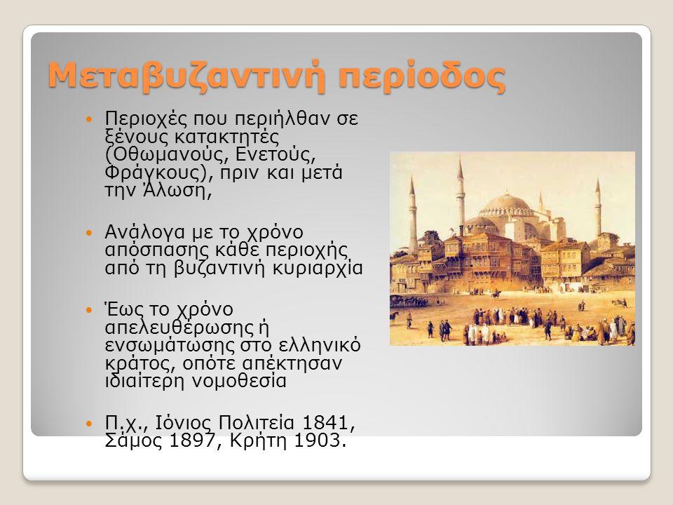 Μεταβυζαντινή περίοδος