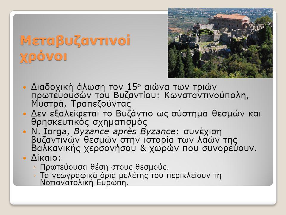 Μεταβυζαντινοί χρόνοι
