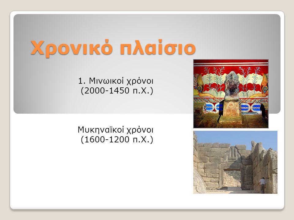 1. Μινωικοί χρόνοι (2000-1450 π.Χ.) Μυκηναϊκοί χρόνοι (1600-1200 π.Χ.)