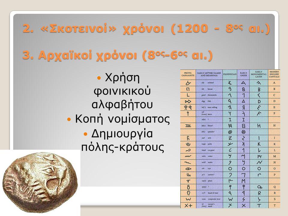 2. «Σκοτεινοί» χρόνοι (1200 - 8ος αι. ) 3. Αρχαϊκοί χρόνοι (8ος-6ος αι