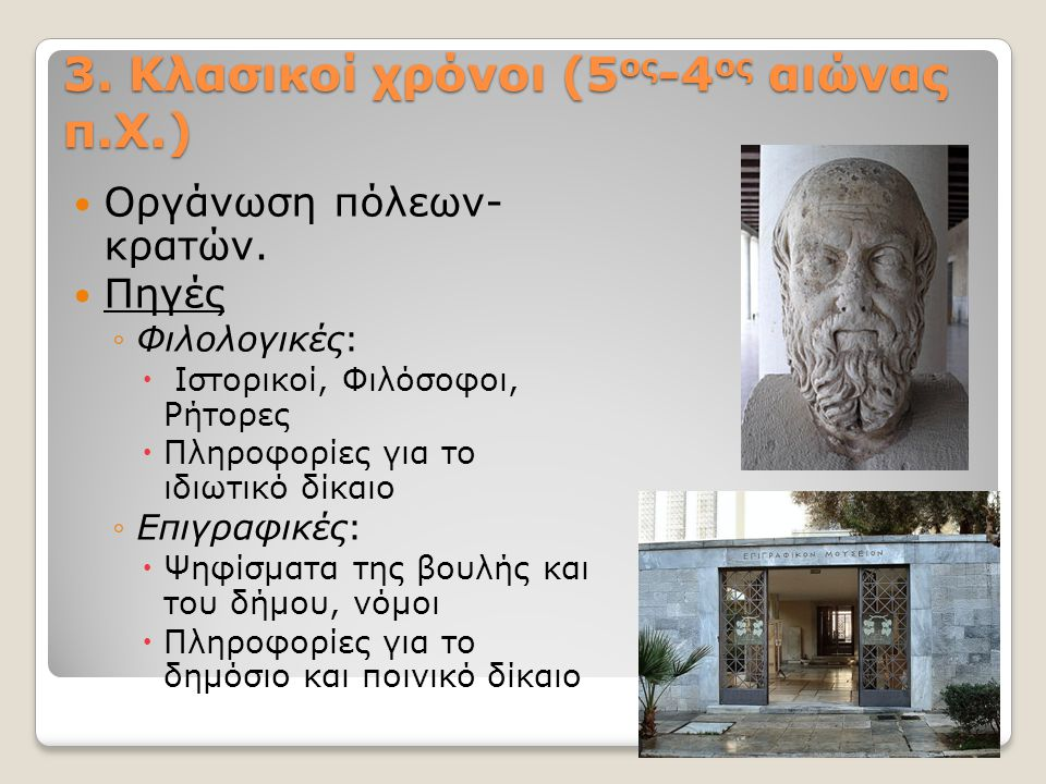 3. Κλασικοί χρόνοι (5ος-4ος αιώνας π.Χ.)