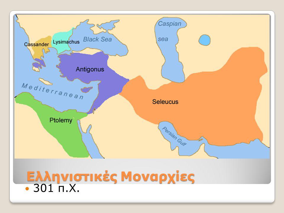 Ελληνιστικές Μοναρχίες