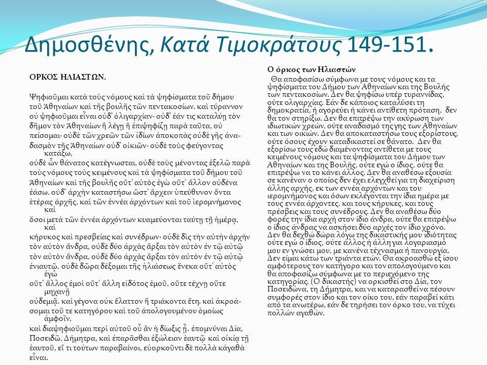 Δημοσθένης, Κατά Τιμοκράτους 149-151.