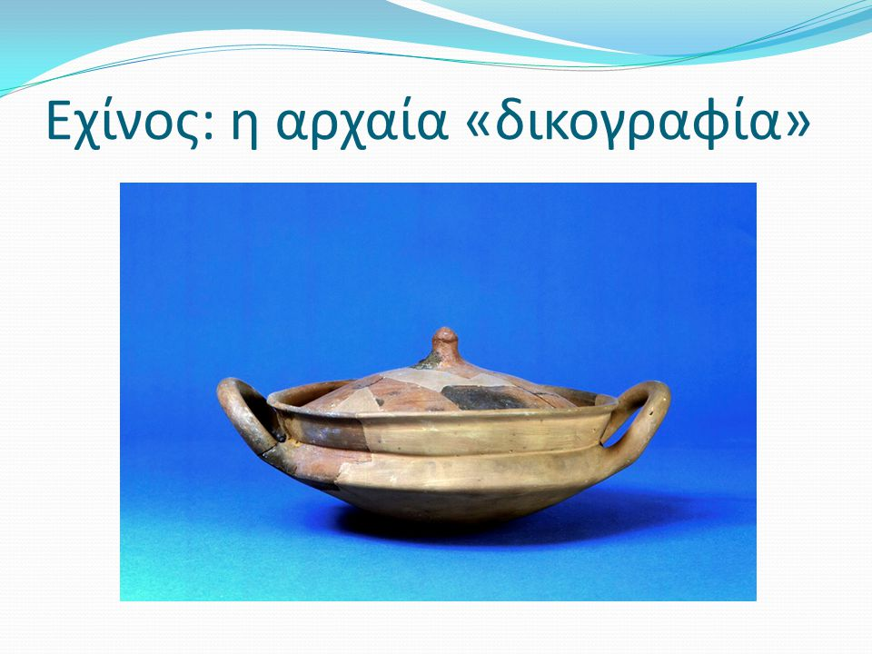 Εχίνος: η αρχαία «δικογραφία»