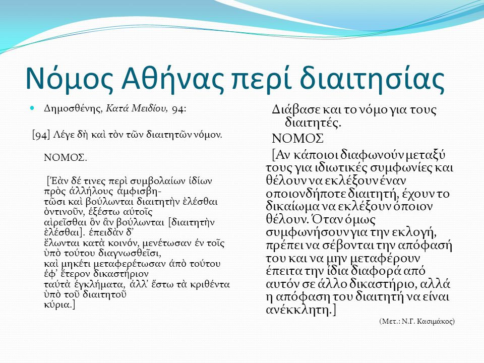Νόμος Αθήνας περί διαιτησίας